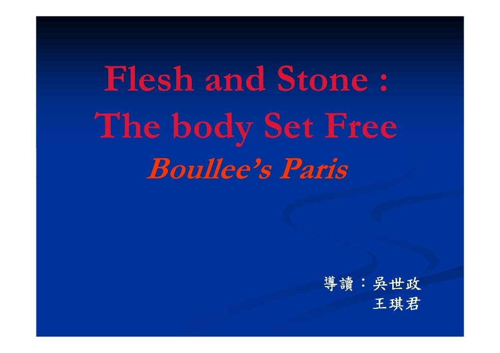 Flesh and Stone : The body Set Free   Boullee's Paris                  導讀:                導讀:吳世政                   王琪君