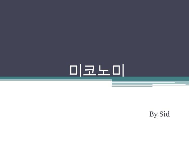 미코노미         By Sid