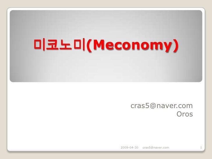 미코노미(Meconomy)                 cras5@naver.com                         Oros            2009-04-30   cras5@naver.com   1