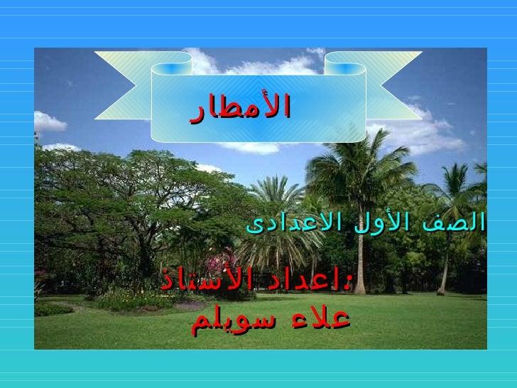 الأمطار   الصف الأول  الاعدادى اعداد الأستاذ : علاء سويلم