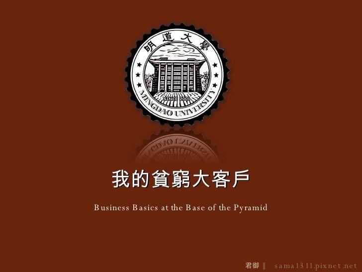 Business Basics at the Base of the Pyramid 我的貧窮大客戶 君御   ∥   sama1311.pixnet.net
