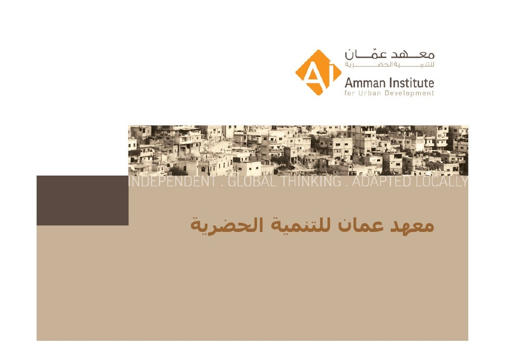 مختصر معهد عمان