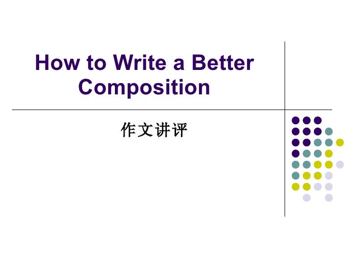 How to Write a Better Composition 作文讲评