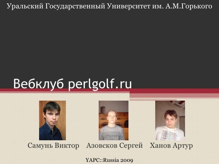 Вебклуб Perlgolf.ru