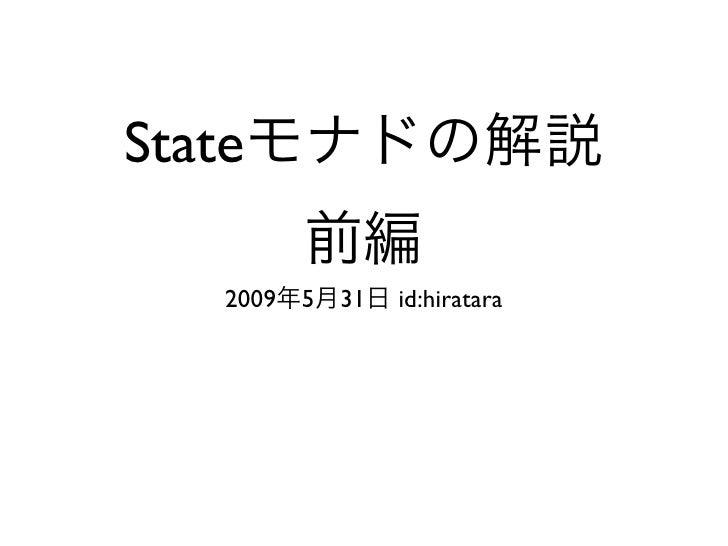 Stateモナドの解説 前編
