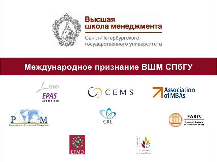 Международное признание ВШМ СПбГУ