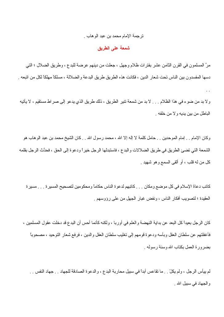 ترجمة الإمام محمد بن عبد الوهاب