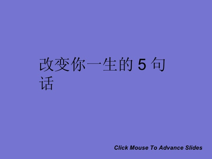 Click Mouse To Advance Slides 改变你一生的 5 句话