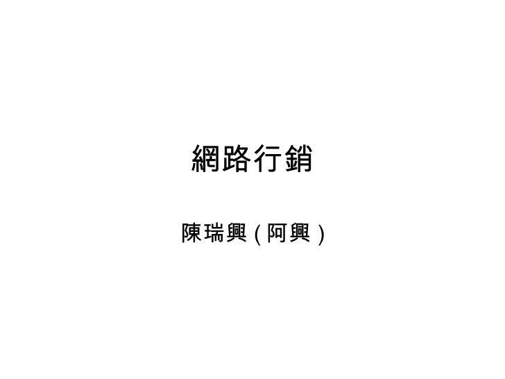 網路行銷 陳瑞興 ( 阿興 )