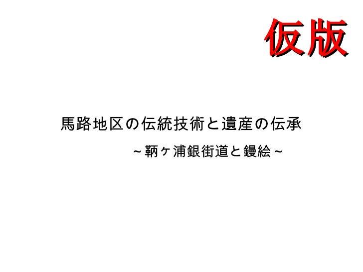 馬路地区の伝統技術と遺産の伝承      ~鞆ヶ浦銀街道と鏝絵~ 仮版