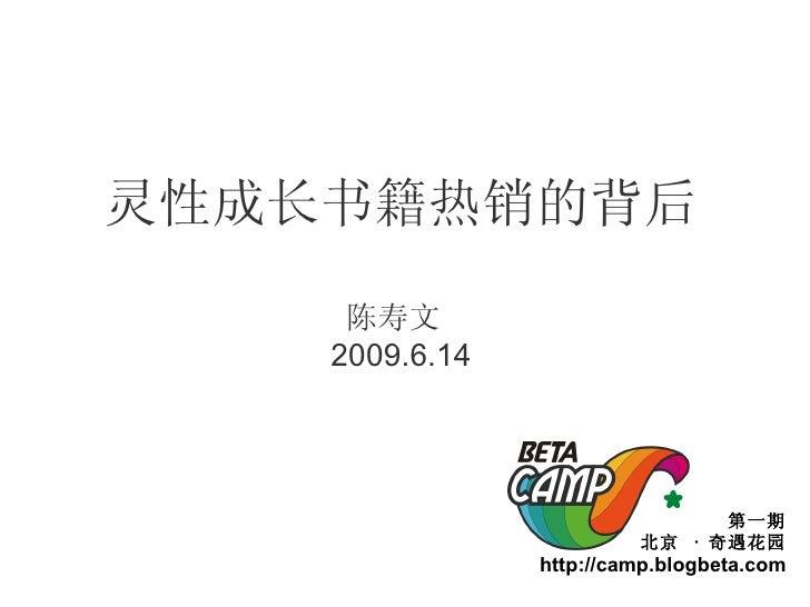 灵性成长书籍热销的背后 陈寿文  2009.6.14 第一期 北京  ·  奇遇花园 http://camp.blogbeta.com