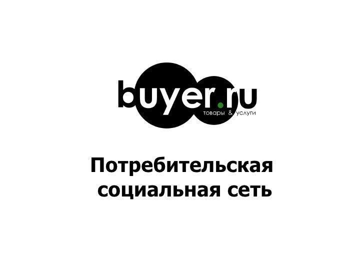 Consumer Social Network