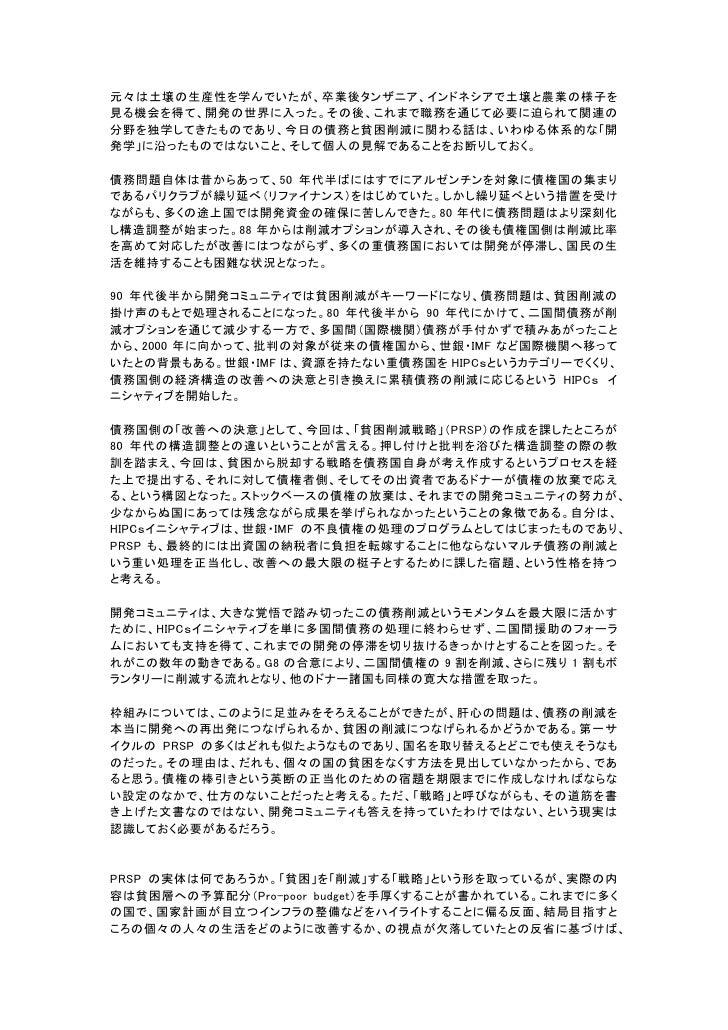 「債務問題と貧困削減」(窪田氏)