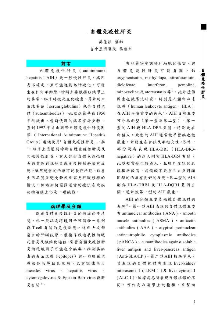 自體免疫性肝炎                                       吳佳穎 藥師                                   台中慈濟醫院 藥劑科                       前言...