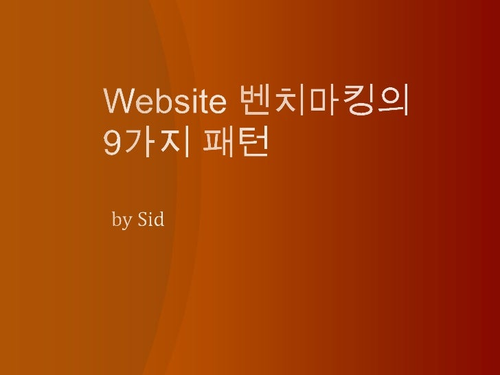 Website 벤치마킹의 9가지 패턴<br />by Sid<br />