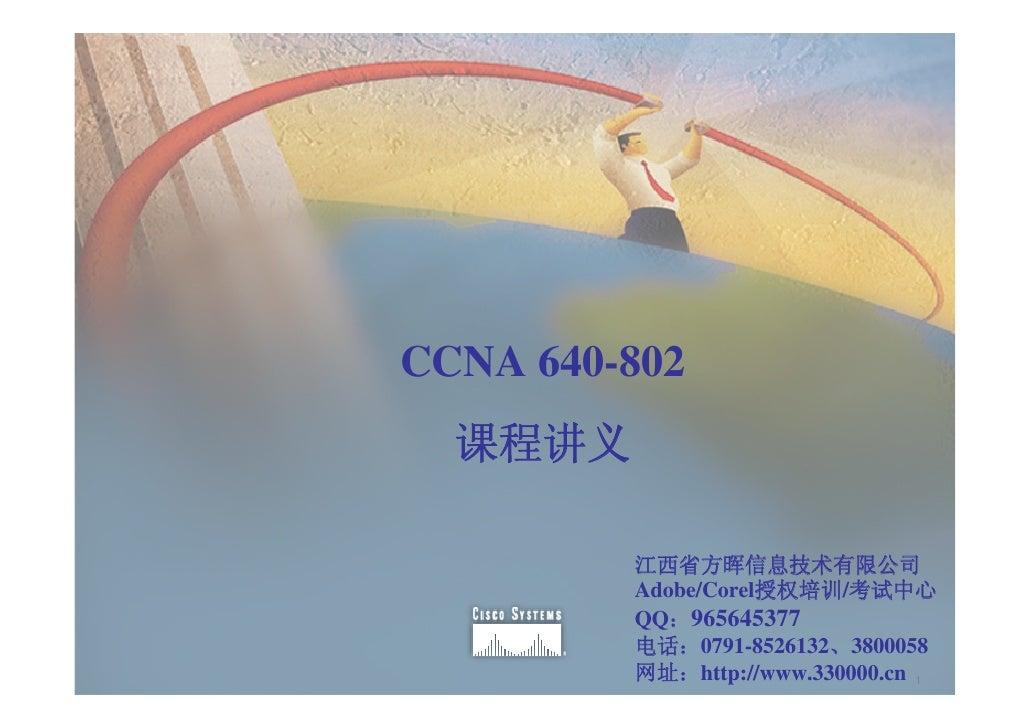 CCNA 640-802   课程讲义           江西省方晖信息技术有限公司          Adobe/Corel授权培训/考试中心          QQ:965645377          电话:0791-8526132、3...