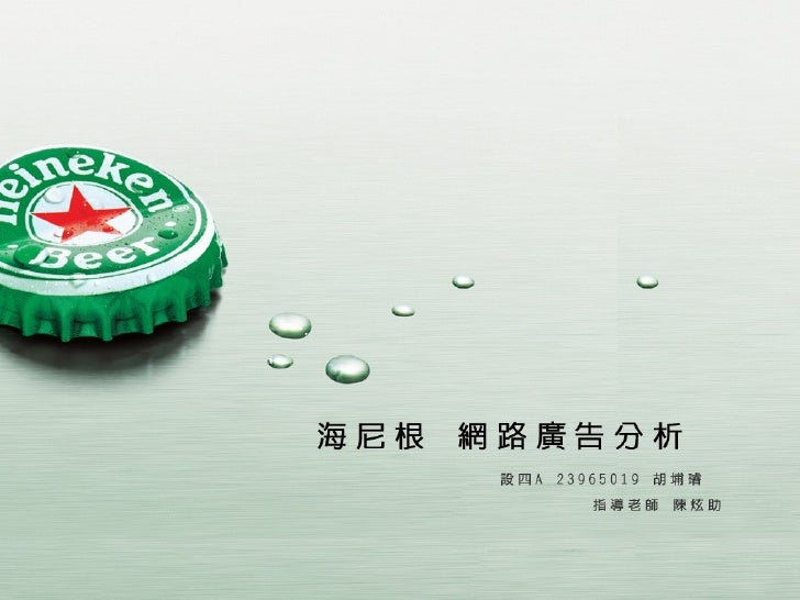 廣告策略 海尼根