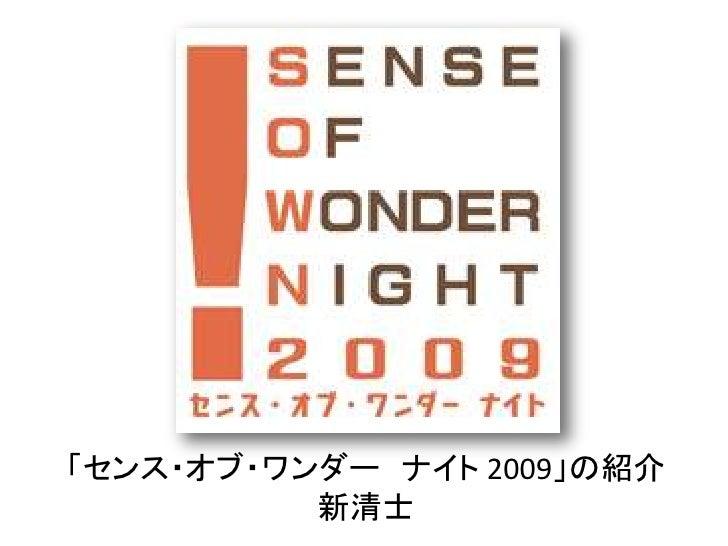「センス・オブ・ワンダー ナイト 2009」の紹介           新清士