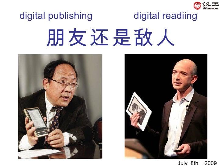 digital publishing   digital readiing        朋友还是敌人        Friend         Enemy                                    July 8t...