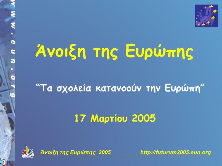 """Άνοιξη της Ευρώπης  """"Τα σχολεία κατανοούν την Ευρώπη""""             17 Μαρτίου 2005   Άνοιξη της Ευρώπης 2005   http://futur..."""
