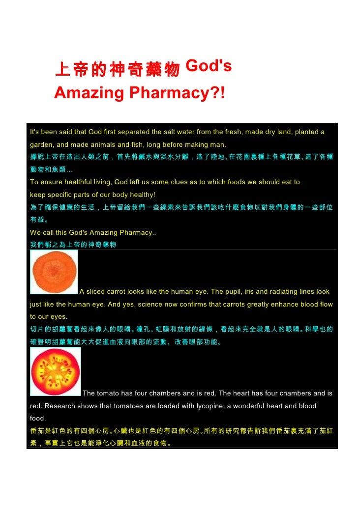 上帝的神奇藥物 God's         Amazing Pharmacy?!  It's been said that God first separated the salt water from the fresh, made dry ...