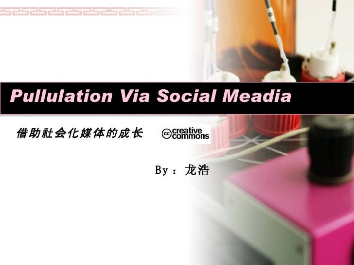 Pullulation Via Social Meadia  借助社会化媒体的成长 By :龙浩