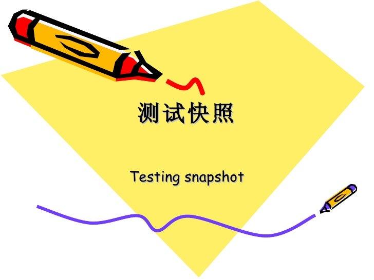 测试快照 Testing snapshot