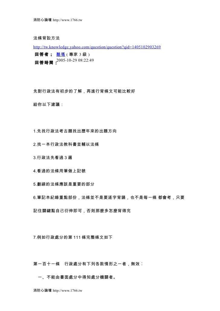 消防心論壇 http://www.1766.tw    法條背訟方法  http://tw.knowledge.yahoo.com/question/question?qid=1405102903269 回答者: 酷瑪 ( 專家 3 級 )  ...