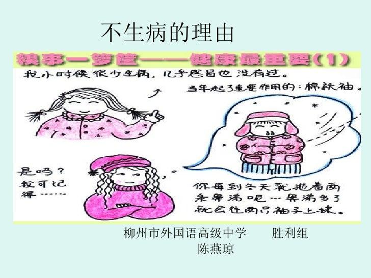 不生病的理由 柳州市外国语高级中学  胜利组 陈燕琼
