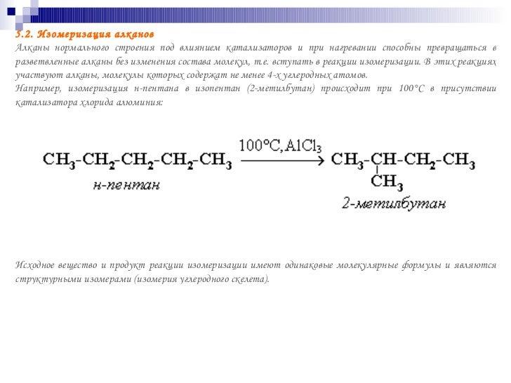 Изомеризация алканов Алканы