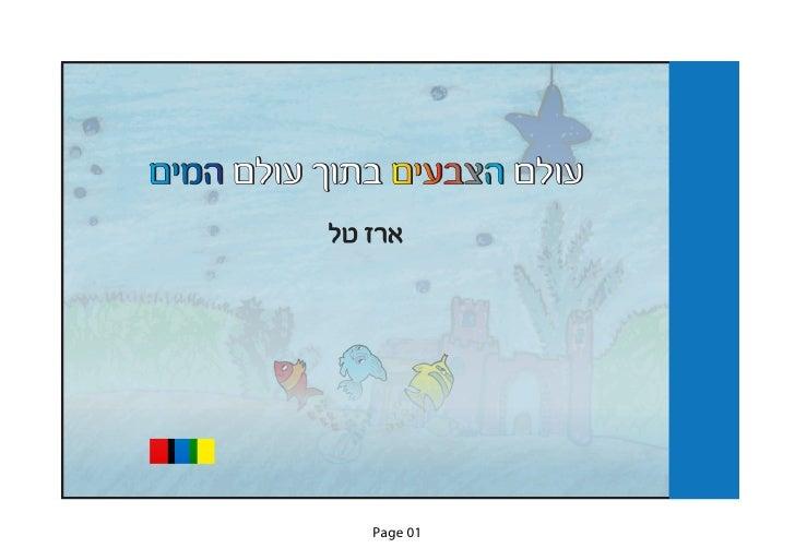 ספר ילדים ארז טל