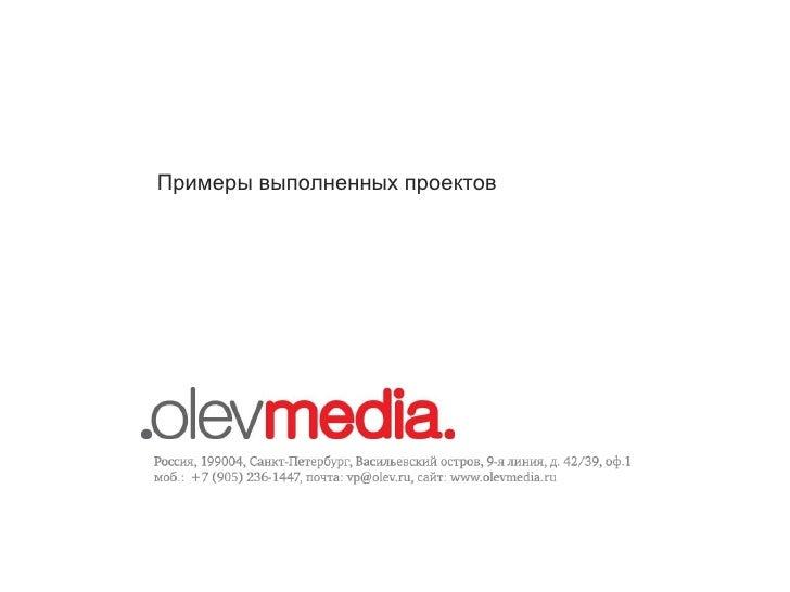 ОлевМедиа