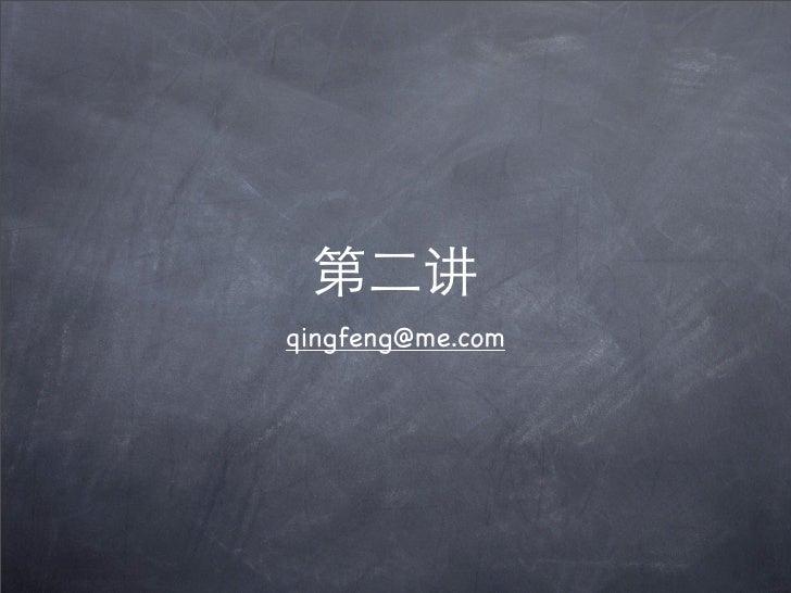 qingfeng@me.com