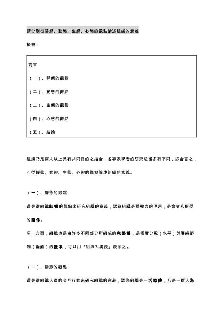 關鍵字~組織(影印版)