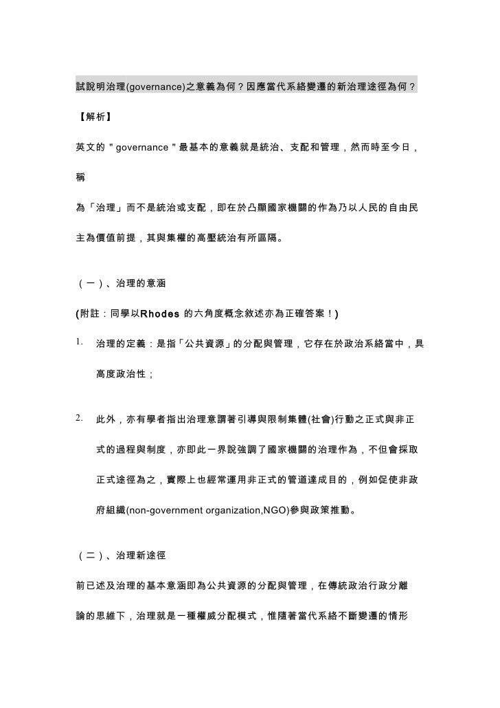 關鍵字~治理(影印版)