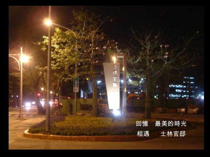 台北市士林官邸