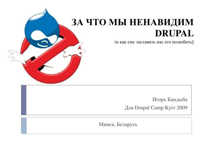 За что мы ненавидим Drupal