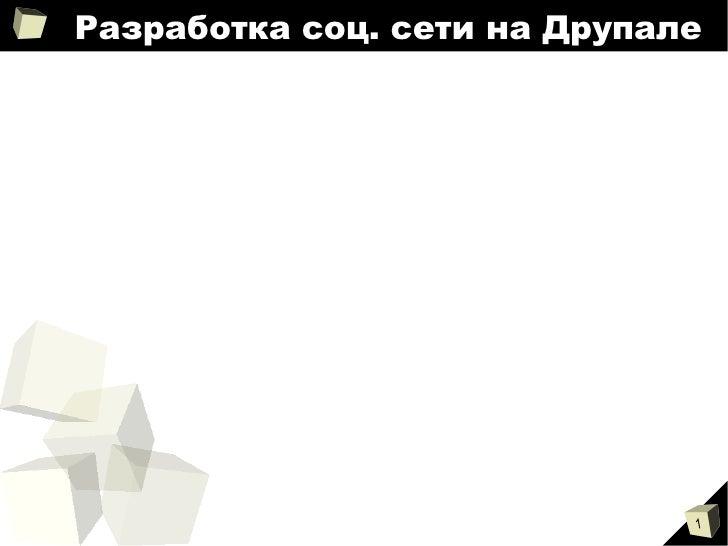 Разработка соц. сети на Друпале