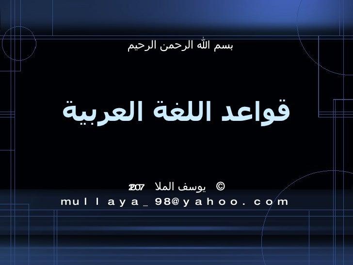 قواعد اللغة العربية ©   يوسف  الملا   2007   [email_address] بسم الله الرحمن الرحيم