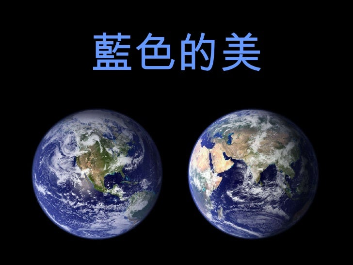 從衛星看地球奇景