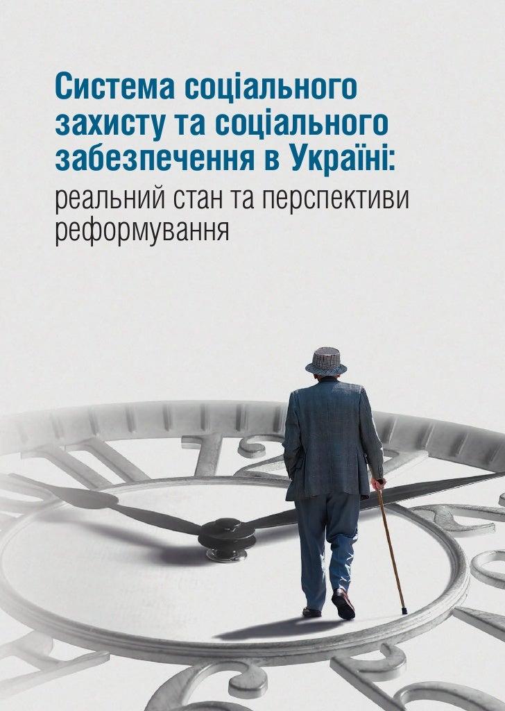 Центр громадської експертизи     Система соціального захисту та соціального забезпечення в Україні: реальний стан та персп...