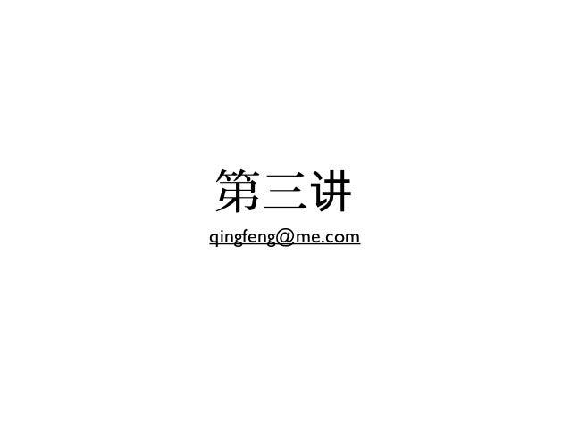 第三讲 qingfeng@me.com