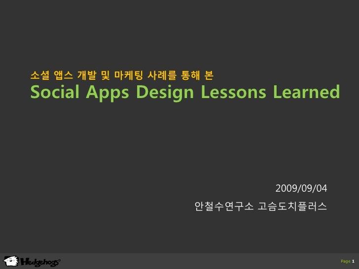 소셜 앱스 개발 및 마케팅 사례를 통해 본 Social Apps Design Lessons Learned                                 2009/09/04                     ...