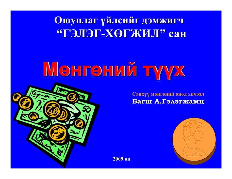 """Мөнгөний түүх Мөнгөний түүх Санхүү мөнгөний онол хичээл Багш А.Гэлэгжамц Оюунлаг үйлсийг дэмжигч  """" ГЭЛЭГ-ХӨГЖИЛ"""" сан 2009..."""
