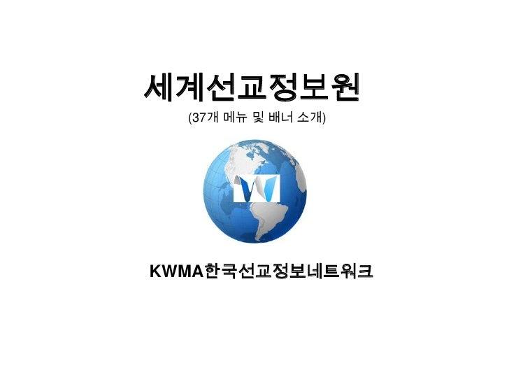 세계선교정보원<br />(37개 메뉴 및 배너 소개)<br />KWMA한국선교정보네트워크<br />