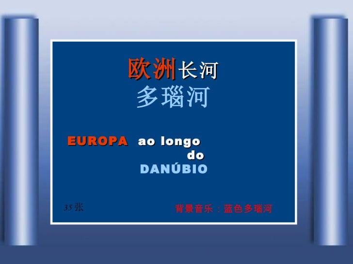 欧洲 长河 多瑙河 EUROPA   ao longo  do   DANÚBIO   35 张 背景音乐:蓝色多瑙河