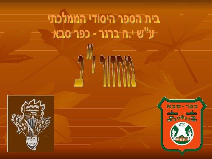 """מצגת כנס מחזור יב' -בית ספר ברנר כפ""""ס"""