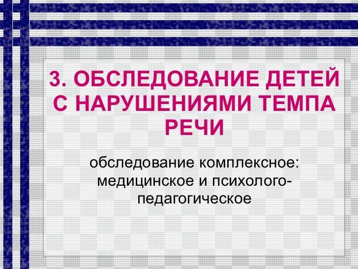 ОБСЛЕДОВАНИЕ ДЕТЕЙ С