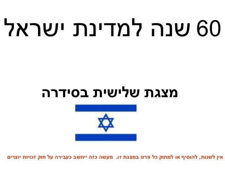 60   שנה למדינת ישראל מצגת שלישית בסידרה גלויות מזכרת אין לשנות ,  להוסיף או למחוק כל פרט במצגת זו .  מעשה כזה ייחשב כעביר...