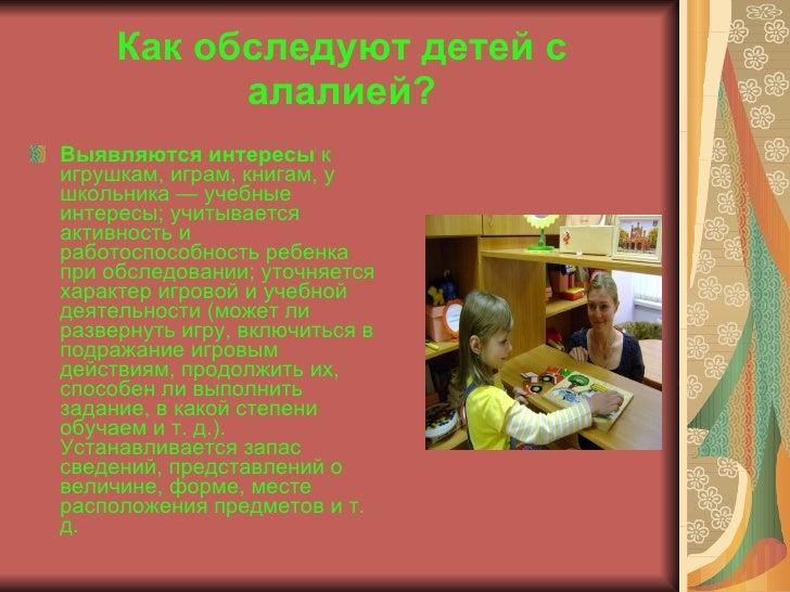 ребенка при обследовании;